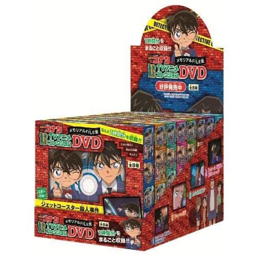 名探偵コナンTVアニメコレクションDVD メモリアルFILE集 1BOX(食玩)