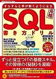改訂第3版 すらすらと手が動くようになる SQL書き方ドリル (WEB+DB PRESS plus)
