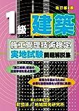 1級建築施工管理技術検定実地試験問題解説集 改訂第9版
