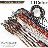 DaysArt(デイズアート)手編み 4本編みサドルレザーウォレットロープ ウォレットチェーン ウォレットレーン レザーウォレット
