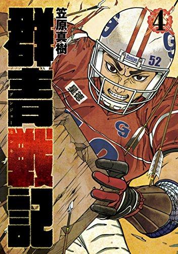 群青戦記 グンジョーセンキ 4 (ヤングジャンプコミックス)