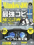 Windows 100% 2015年 03月号 [雑誌]