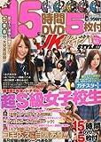 JK激ヤバSTYLE!! (スタイル) 生H度MAX (マックス) 120% 15時間DVD 2012年 06月号 [雑誌]