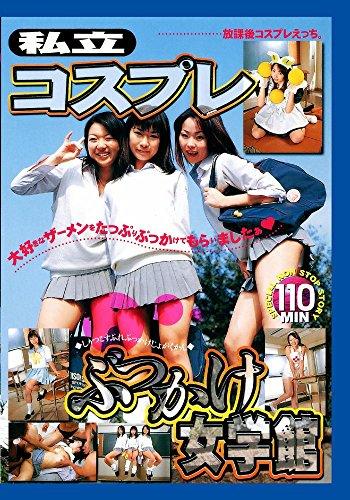 [桜井かすみ 吉澤京香 酒井もも] 私立 コスプレぶっかけ女学館