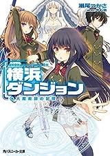 瀬尾つかさ新作、脳内選択肢など、角川スニーカー文庫8月新刊