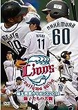 埼玉西武ライオンズ2014 獅子たちの苦闘 [DVD]