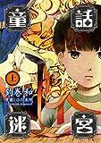 童話迷宮 上(Bunch Comics Extra)