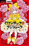 ロマンチックアンティーク (ちゃおコミックス)