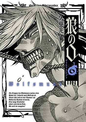 狼の口 ヴォルフスムント 6巻 (ビームコミックス(ハルタ))