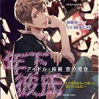 年下彼氏 アイドル・桜樹空の場合 ~その気があるって思って良いんだよね?~出演声優情報