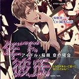 ドラマCD  年下彼氏 アイドル・桜樹空の場合~その気があるって思って良いんだよね?~