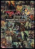 戦国絵札遊戯 不如帰-HOTOTOGISU- 乱 公式ハンドブック (ホビージャパンMOOK)