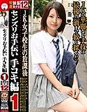 JK・女子校生の放課後 センズリお手伝い 手コキ編 1 [DVD]