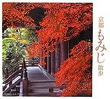 京都もみじ散歩 (SUIKO BOOKS)