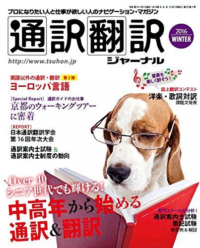 通訳翻訳ジャーナル 2016年1月号