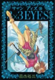3×3EYES(38): 38 (ヤンマガKCスペシャル (1020))