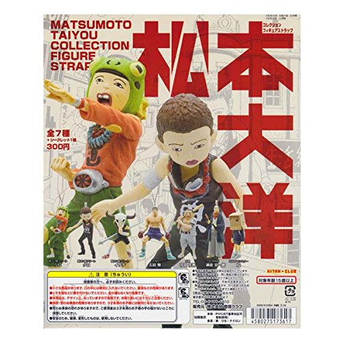 Matsumoto Taiyo collection figure strap MATSUMOTO TAIYOU COLLECTION FIGURE STRAP secret containing 8 kinds set PVC gachapon.