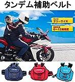 MotoOver 【親子でツーリング必須アイテム】 安全 安心 タンデム 補助 ベルト バイク スクーター 子供 二人乗り (ネイビー) MO-TANDEM-NV