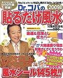 Dr.コパの貼るだけ風水 2009年版—効いた!風水シールをで1700万円が大当たり!! (2009) (主婦と生活生活シリーズ)