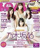 BOMB (ボム) 2015年 11月号 [雑誌]