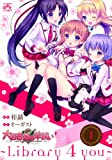 大図書館の羊飼い ~ Library 4 you~ (1) (IDコミックス 4コマKINGSぱれっとコミックス)