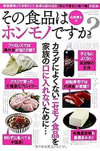 その食品はホンモノですか? (三才ムック VOL. 652)