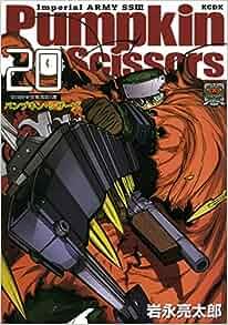 Pumpkin Scissors(20) (KCデラックス 月刊少年マガジン)