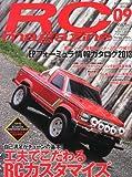 RC magazine (ラジコンマガジン) 2013年 09月号 [雑誌]