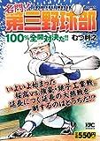 名門! 第三野球部 100%全開対決だ!! (プラチナコミックス)