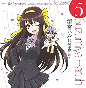 "TVアニメ 長門有希ちゃんの消失 CHARACTER SONG SERIES ""In Love"" case.5 SUZUMIYA HARUHI [CD]"