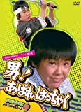 昭和の名作ライブラリー 第4集 男!あばれはっちゃく DVD-BOX 4 デジタルリマスター版