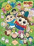 おじゃる丸 2010年 カレンダー