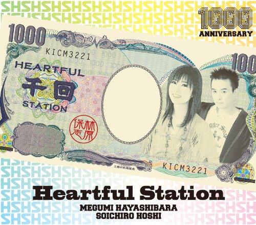 林原めぐみのHeartful Station 1000回プレミアムCD