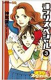 まつりスペシャル 3 (ジャンプコミックス)