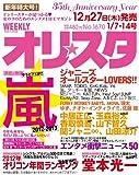 オリ☆スタ 2013年 1/7・14号