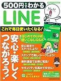 500円でわかる LINE (Gakken Computer Mook)