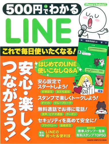 500円でわかる LINE (Gakken Computer Mook) [ムック]