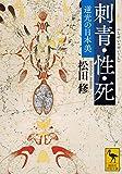 刺青・性・死 逆光の日本美 (講談社学術文庫)