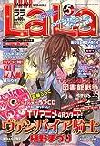 LaLa (ララ) 2008年 05月号 [雑誌]