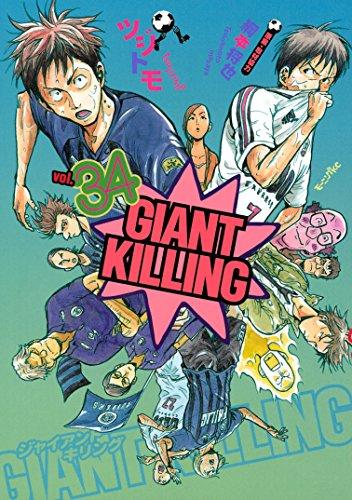 GIANT KILLING(34) (モーニングコミックス)
