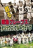 不滅の歴史 甦る!阪急ブレーブス~オリックス・ブルーウェーブ [DVD]
