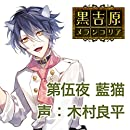 カレと床入りするCD 「黒吉原メランコリア」 第伍夜 藍猫 声:木村良平出演声優情報