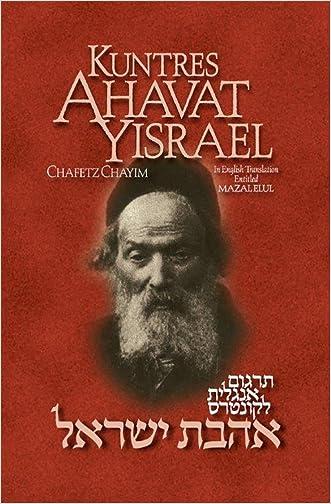 Kuntres Ahavat Yisrael - Chofetz Chaim: English Translation