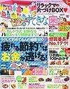 すてきな奥さん 2011年 10月号 [雑誌]