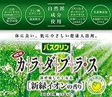 バスクリン カラダプラス 新緑イオンの香り15包   (2入り)