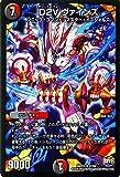 デュエルマスターズ D2V ヴァインズ(スーパーレア)/革命ファイナル 奥義伝授!! デッキLv.マックスパック(DMX23)/ シングルカード