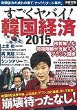 すごくヤバイ! 韓国経済 2015 (別冊宝島 2321)