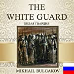 The White Guard [Russian Edition] | Mikhail Bulgakov