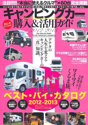 キャンピングカー購入&活用ガイド (CARTOP MOOK)
