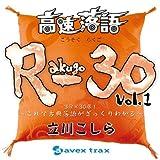 高速落語 R-30 vol.1 3分×30席!〜これで古典落語がざっくりわかる〜